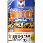 アルビレックス新潟が選手の育成・強化のためのビールを販売!東京も何かそういう商品を出してほしい