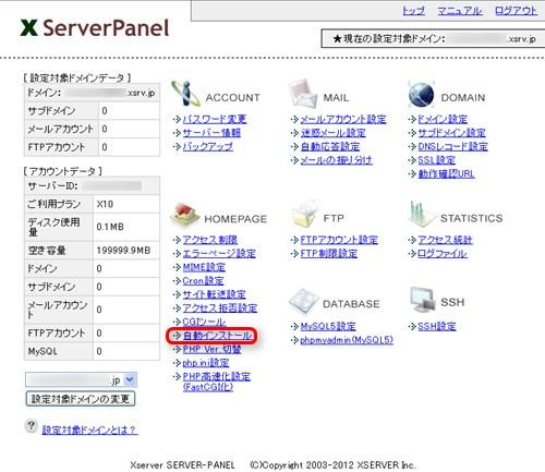 エックスサーバーのサーバーパネルから自動インストール