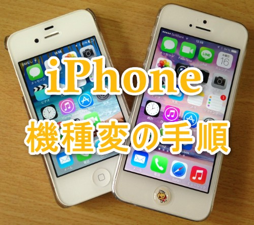iPhone機種変の手順