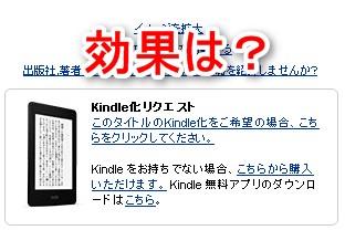 Kindle化リクエスト 効果は?