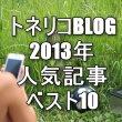 トネリコBLOG 2013年 人気記事ベスト10