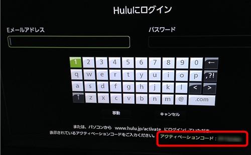 hulu テレビの初期画面