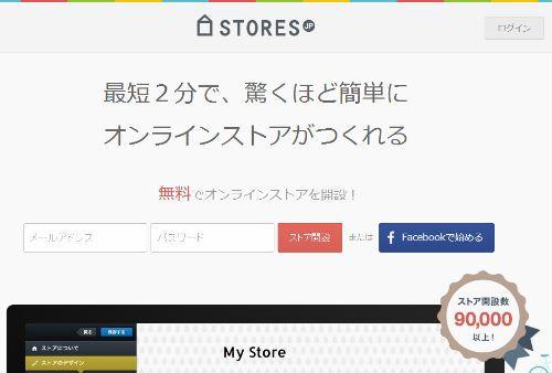 STORES.jp(ストアーズ)