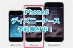 iPhone6のディズニーケース(アリエル、ラプンツェル等)の楽天セレクション