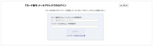 tsite-login Tカード番号・メールアドレスでログイン
