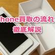 iPhone買取の流れを徹底解説