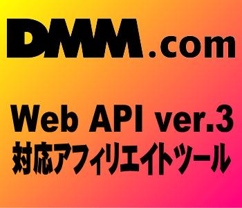 DMM WEB API Ver.3 対応済みのアフィリエイトツール