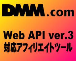 dmm-v3