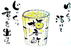 yukouzu