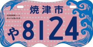 yaizu_np_pink1