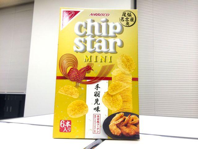 チップスターミニ 手羽先味 2013年版
