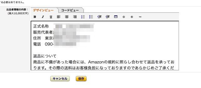 出品者に関する情報とポリシー_-_Amazon