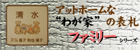 川田美術陶板 表札 ファミリーシリーズ
