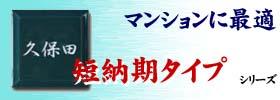 川田美術陶板 表札 メゾンタイプシリーズ
