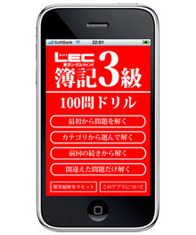 app_edu_lecboki_0.jpg