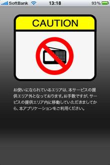 app_music_fmtokyo_4.jpg