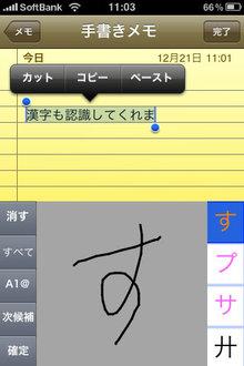 app_prod_handwritingnotes3.jpg