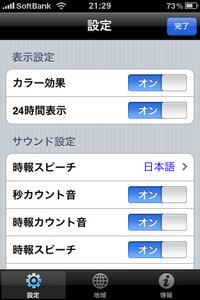 app_util_time_signal_3.jpg