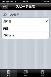 app_util_time_signal_4.jpg