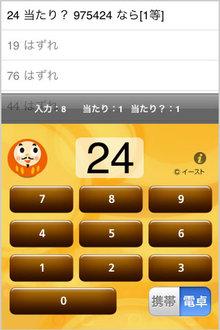 app_util_otoshidama_6.jpg