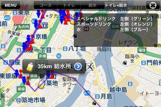 app_health_tokyomarathon_6.jpg