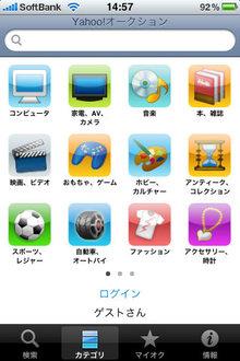 app_lifestyle_yahooauction_1.jpg