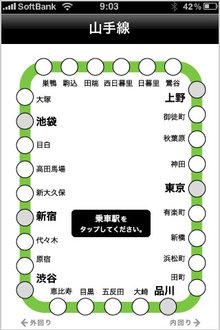 app_navi_yamanote_1.jpg