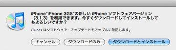 iphone_os_313_1.jpg