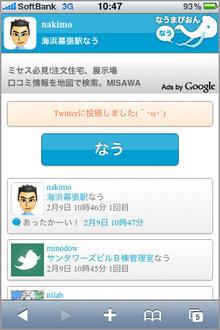 mapion_now_2.jpg