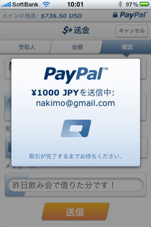 app_fin_paypal_6.jpg