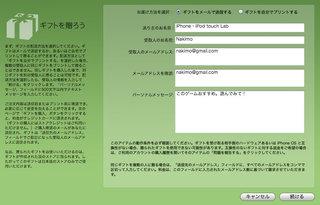app_gift_1.jpg