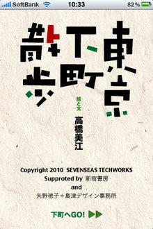 app_navi_shitamachi_1.jpg