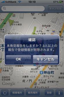 app_navi_smokingmap_4.jpg