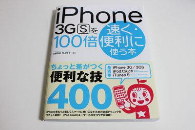 iphone_100_0.jpg