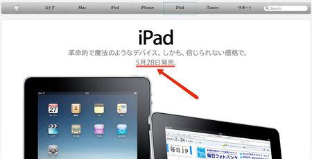 ipad_int_sale_date_0.jpg