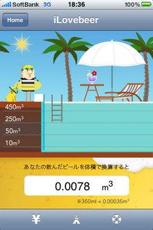 app_life_ilovebeer_6.jpg
