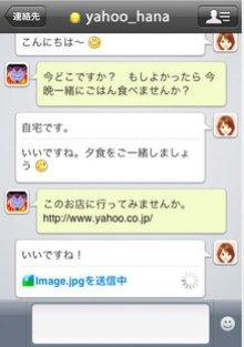 app_sns_yahoomessenger_6.jpg