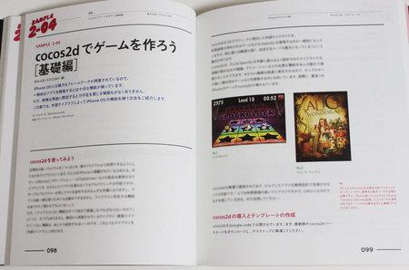 iphone_toybox_2.jpg