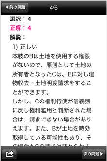 app_edu_yubitakken_5.jpg