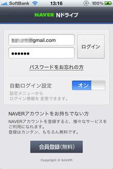 app_prod_ndrive_1.jpg