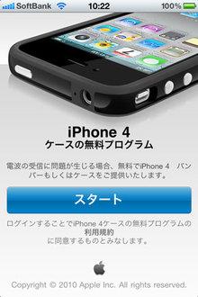 iphone4_free_bumper_program_1.jpg