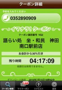 app_life_watami_5.jpg