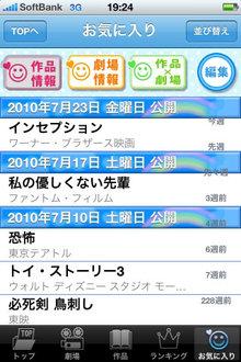 app_navi_gekijyo_3.jpg