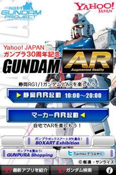 app_util_gundamar_1.jpg