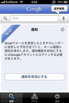 google_mobile_app_push_2.jpg