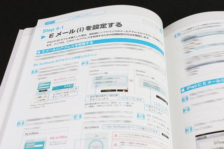 ipad_perfect_manual_2.jpg