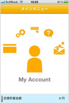 app_finance_rakutenbank_3.jpg