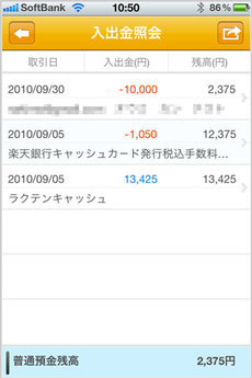 app_finance_rakutenbank_6.jpg