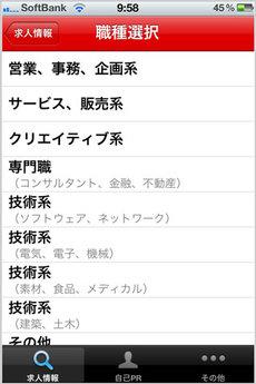 app_buss_rikunavi_3.jpg