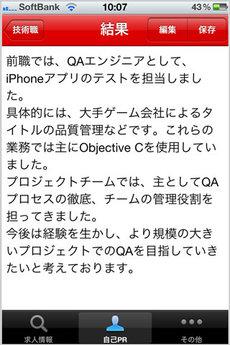 app_buss_rikunavi_6.jpg